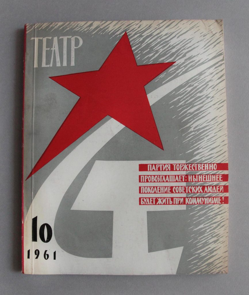 Teatr (trancription aphabet latin), n°10, 1961, URSS, couverture