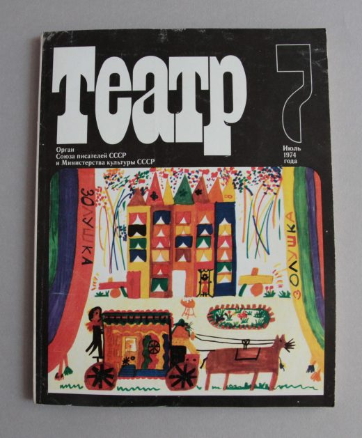 Teatr (trancription aphabet latin), n°7, 1974, URSS, couverture