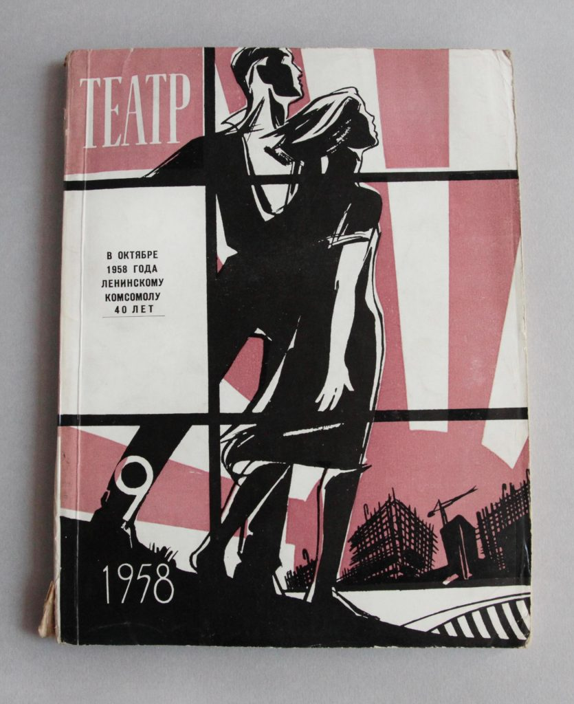 Teatr (trancription aphabet latin), n°9, 1958, URSS, couverture