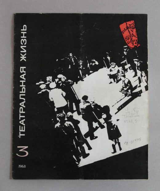 Tiéatral'naia Jizn' (transcription alphabet latin), n°3, 1968, URSS, couverture
