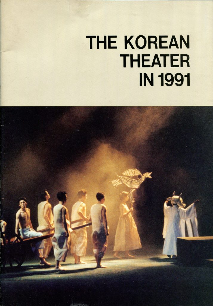The Korean Theater, 1991, Corée du sud. Couverture : The last scene from Family on the Road, written by Kim, Eui-Kyung, directed by Yoon-Tack Lee, produced by Hyun Das Theatre Company.